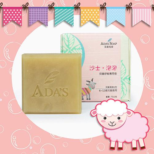沙士泡泡-精油皂1
