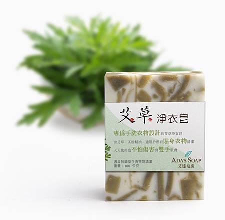 艾草淨衣皂100g