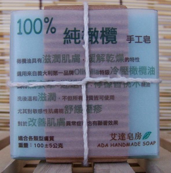 100%純橄欖精油手工皂