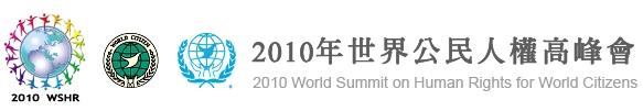 2010年世界公民人權高峰會
