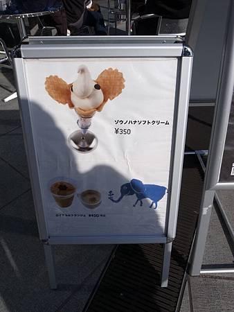 當然要吃一下冰淇淋
