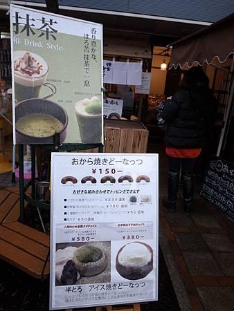 接著看到抺茶的店