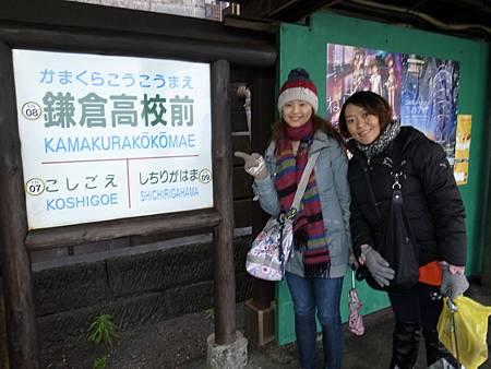 來到鎌倉高校前站