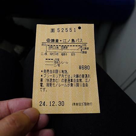 今天一整天就靠鎌倉一日券, 方便又省車錢^^