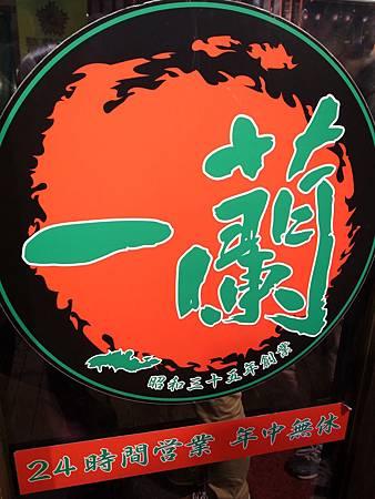 今天晚餐我們到上野車站的一蘭拉麵嚐鮮