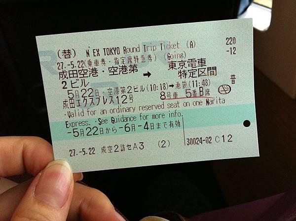 這次來回買了NEX套票, 每人JPY4000