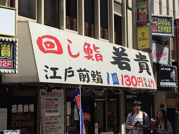 第一天中午就先吃迴轉壽司