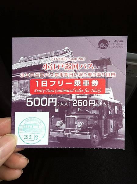 川越一日券JPY500, 很方便