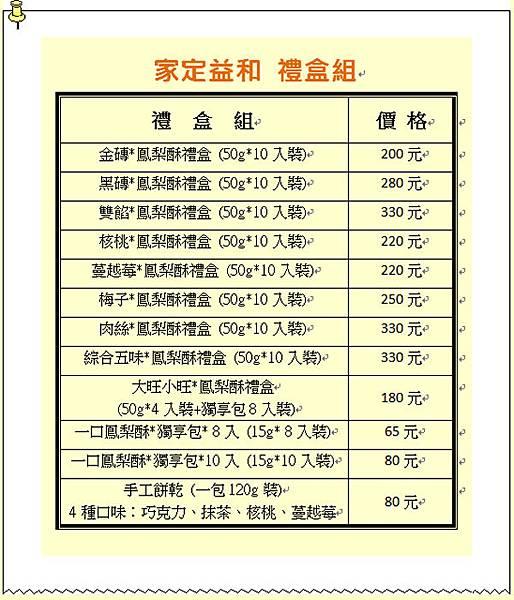 Yahoo-gift-price.jpg