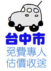 Free-taichung.jpg