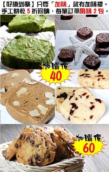 banner-cookie.jpg