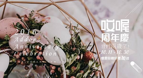 週年慶-750x410.jpg