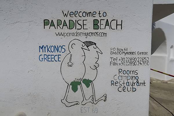 密克諾斯島-天堂海灘 (2).JPG