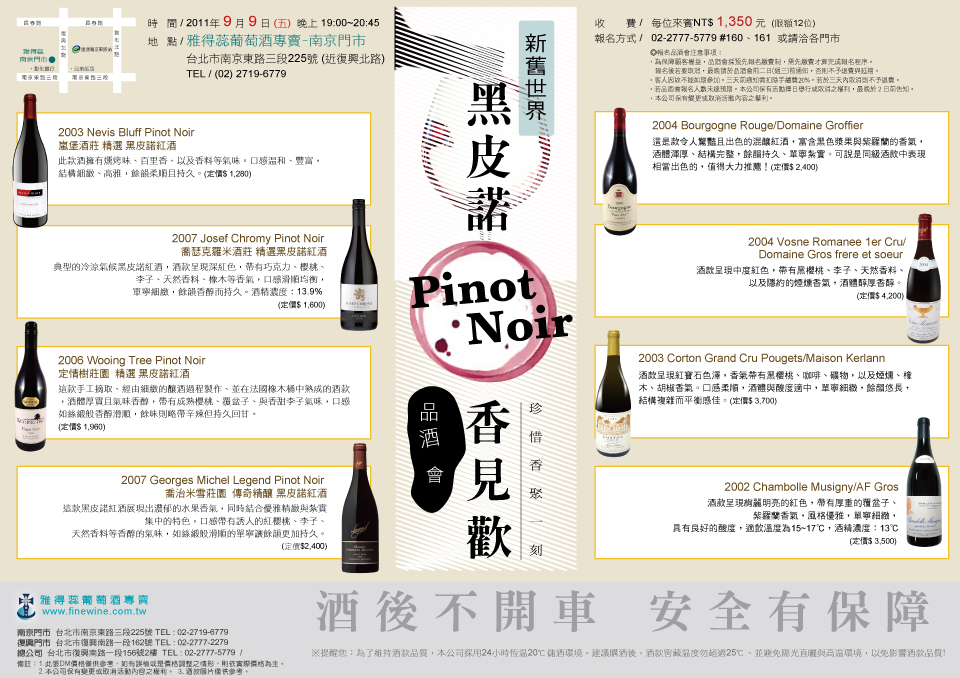 20110909新舊世界Pinot-Noir.jpg
