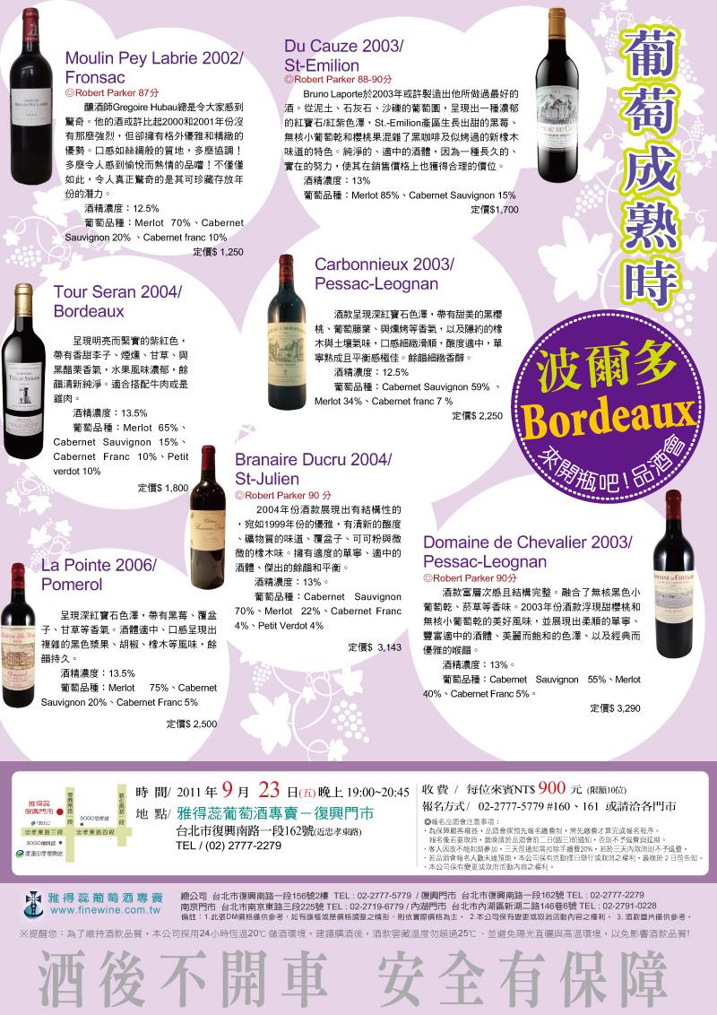 20110923葡萄成熟了Bordeaux.jpg