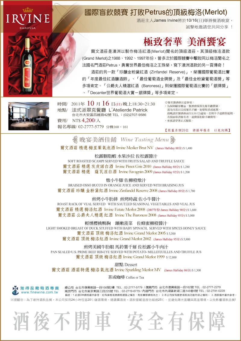 20111016Irvine酒莊訪台晚宴.jpg
