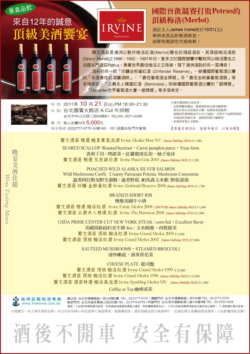 20111021Irvine酒莊訪台晚宴(.jpg
