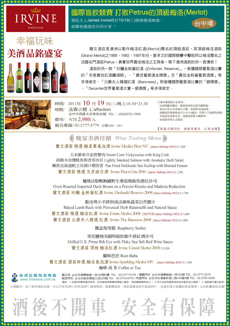 20111019Irvine酒莊訪台晚宴(.jpg