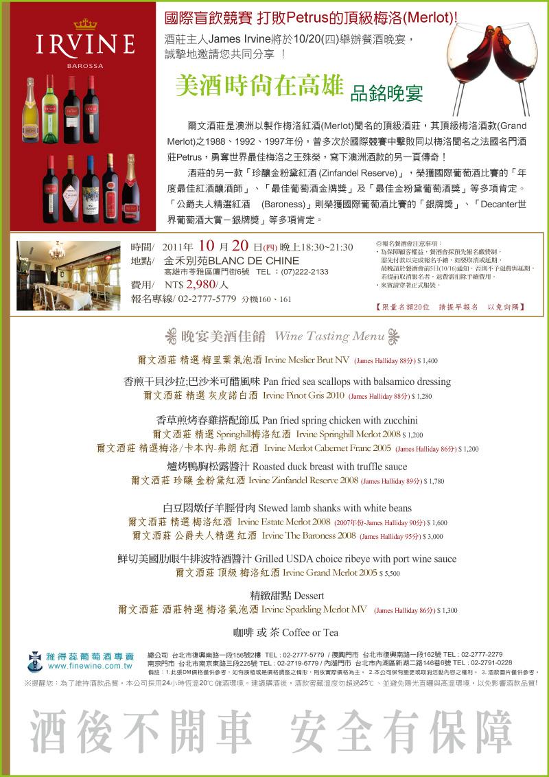 20111020Irvine酒莊訪台晚宴(.jpg