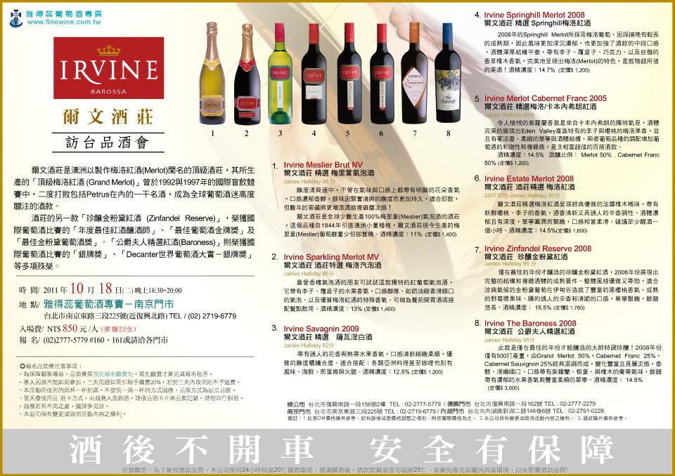 20111018Irvine訪台品酒會.jpg