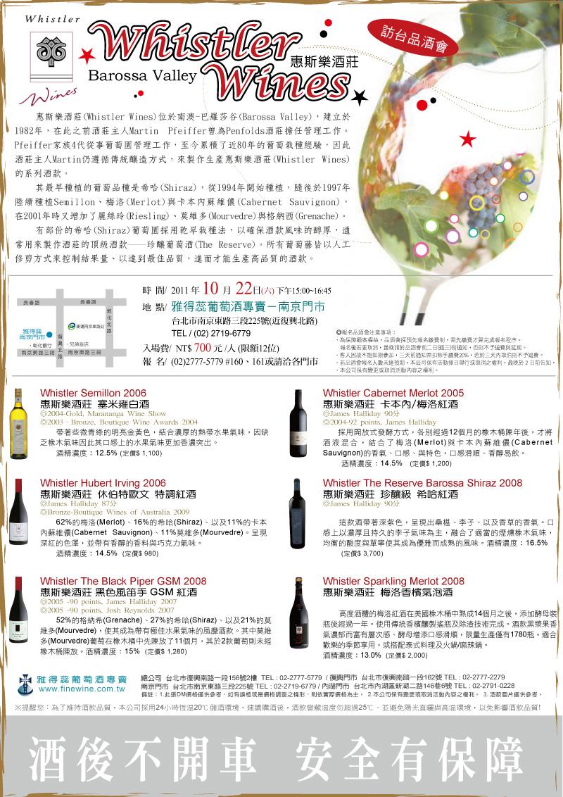 20111022Whistler酒莊訪台品.jpg
