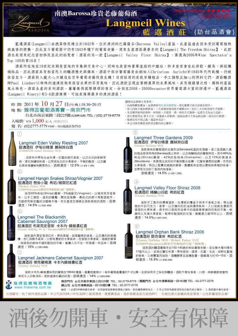 20111027Langmeil酒莊訪台品.jpg