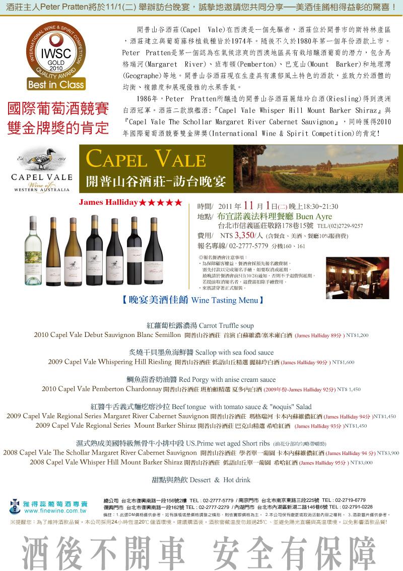 20111101Capel-Vale訪台晚宴.jpg