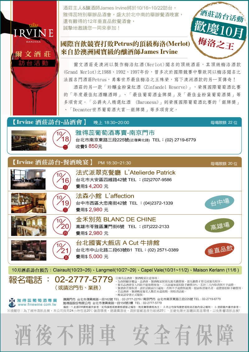 201110Irvine酒莊訪台綜合DM.jpg