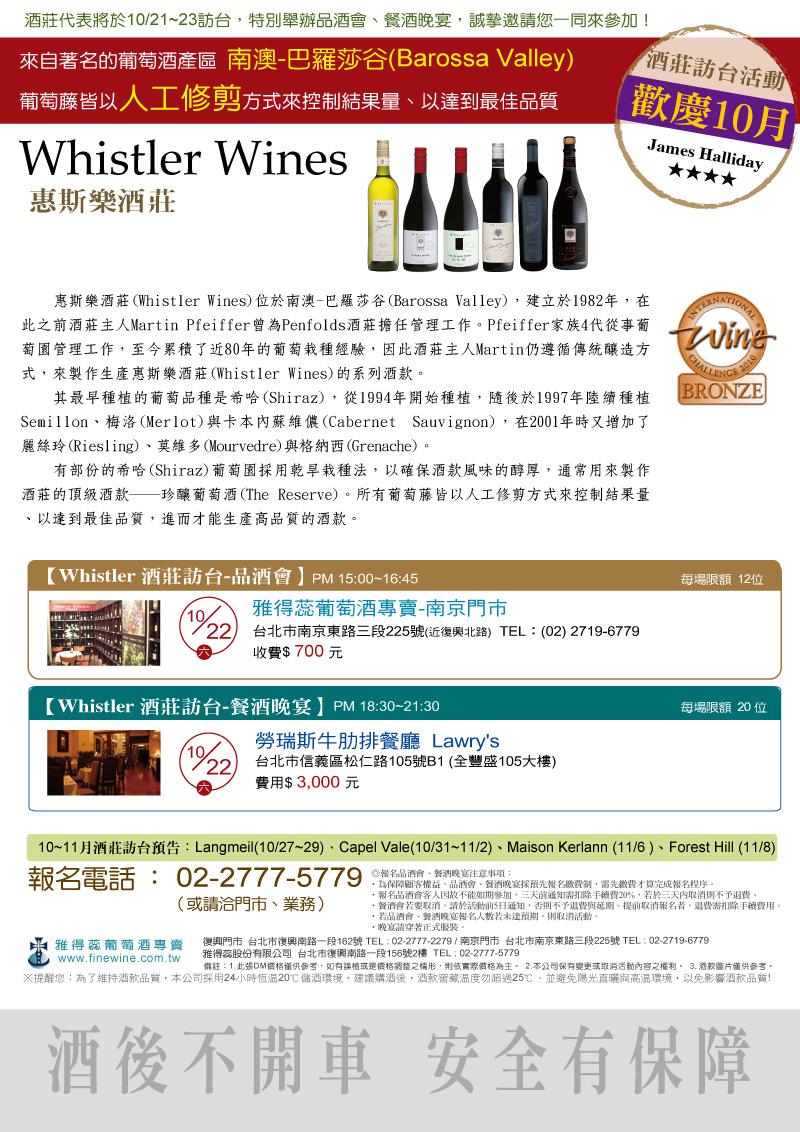 201110Whistler訪台活動綜合D.jpg