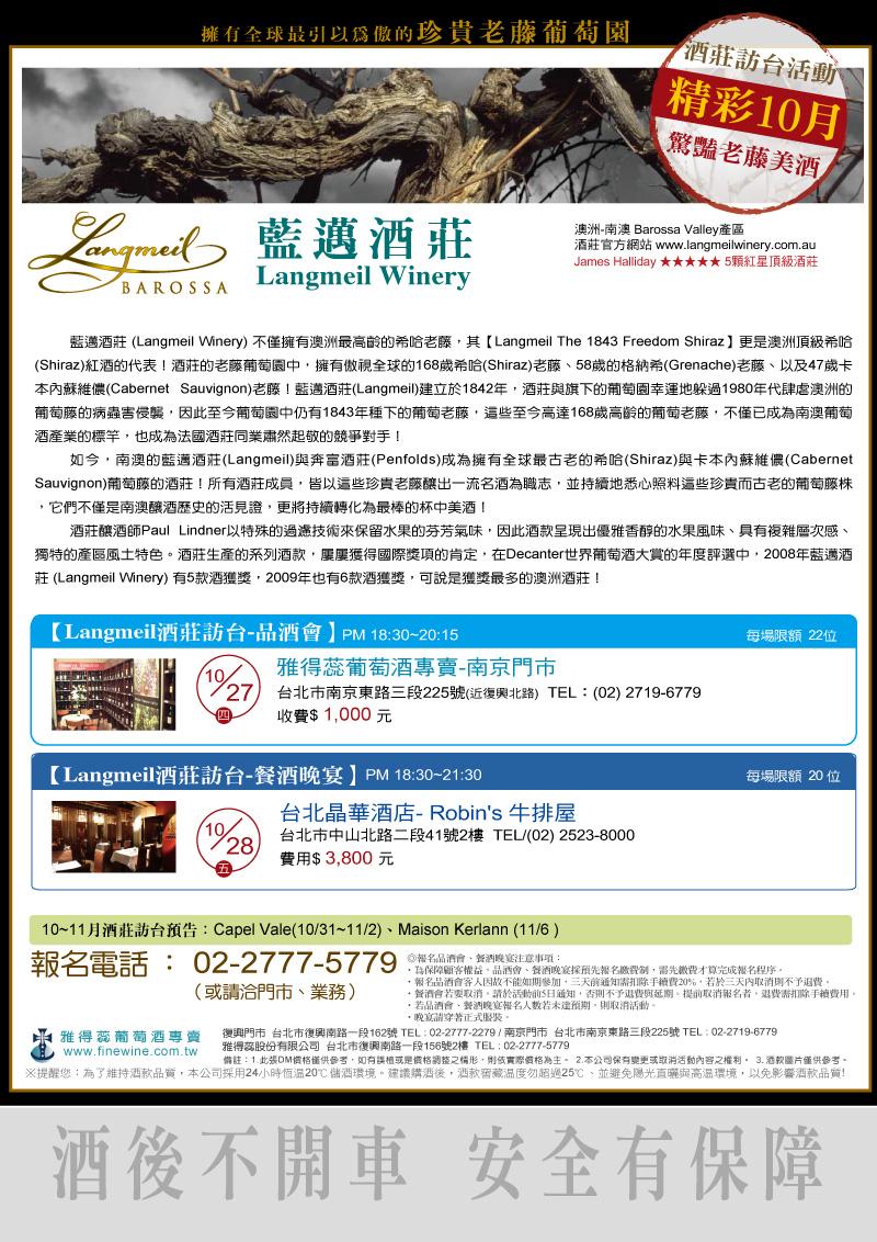 Langmeil酒莊訪台活動綜合DM.jpg