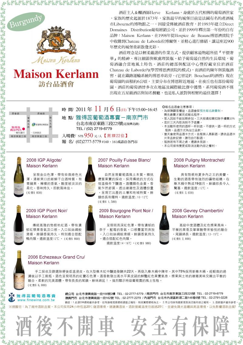 20111106Maison-Kerlann酒莊.jpg