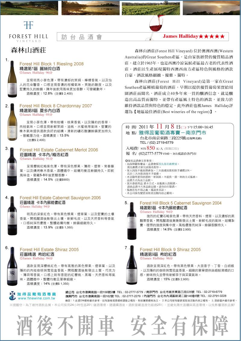 20111108Forest-Hill訪台品酒.jpg