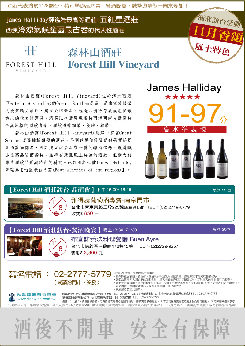 201111Forest-Hill酒莊訪台綜.jpg