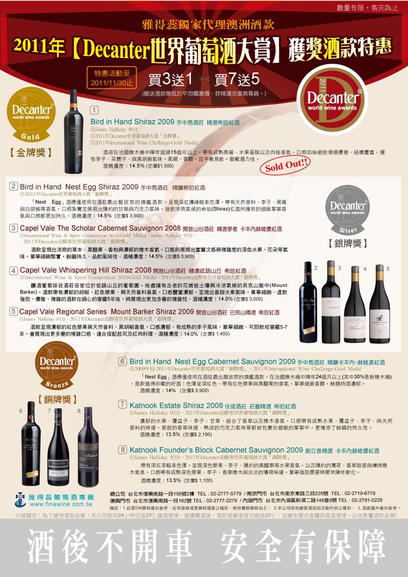 2011年Decanter得獎酒款特惠.jpg