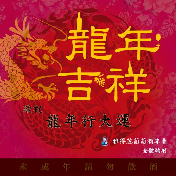 2012中式賀卡.jpg