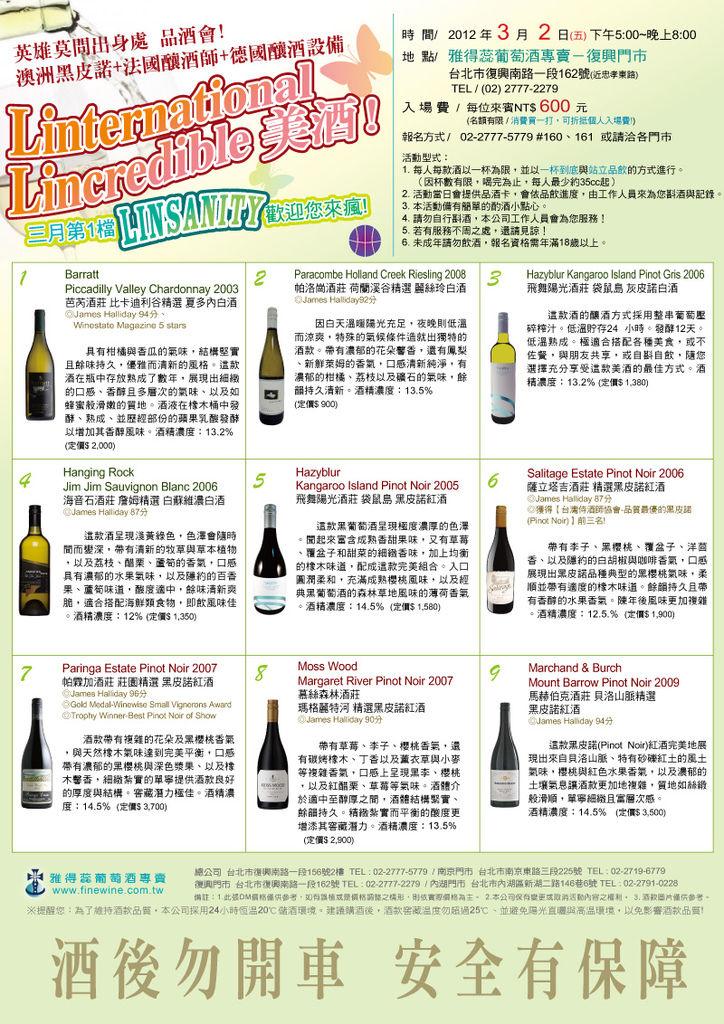 3月復興品酒會