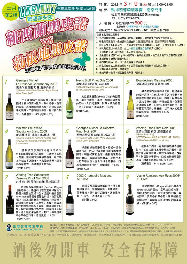 3月南京品酒會-1
