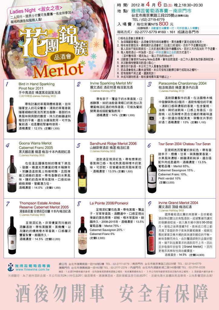 20120406花團錦簇Merlot品酒