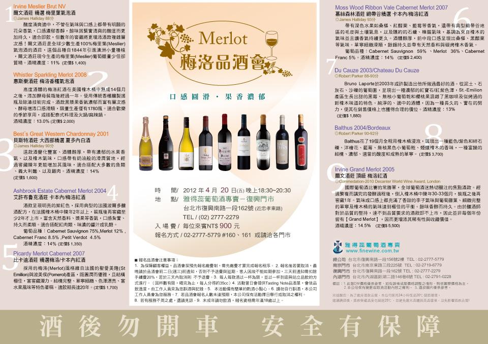 20100420復興品酒會