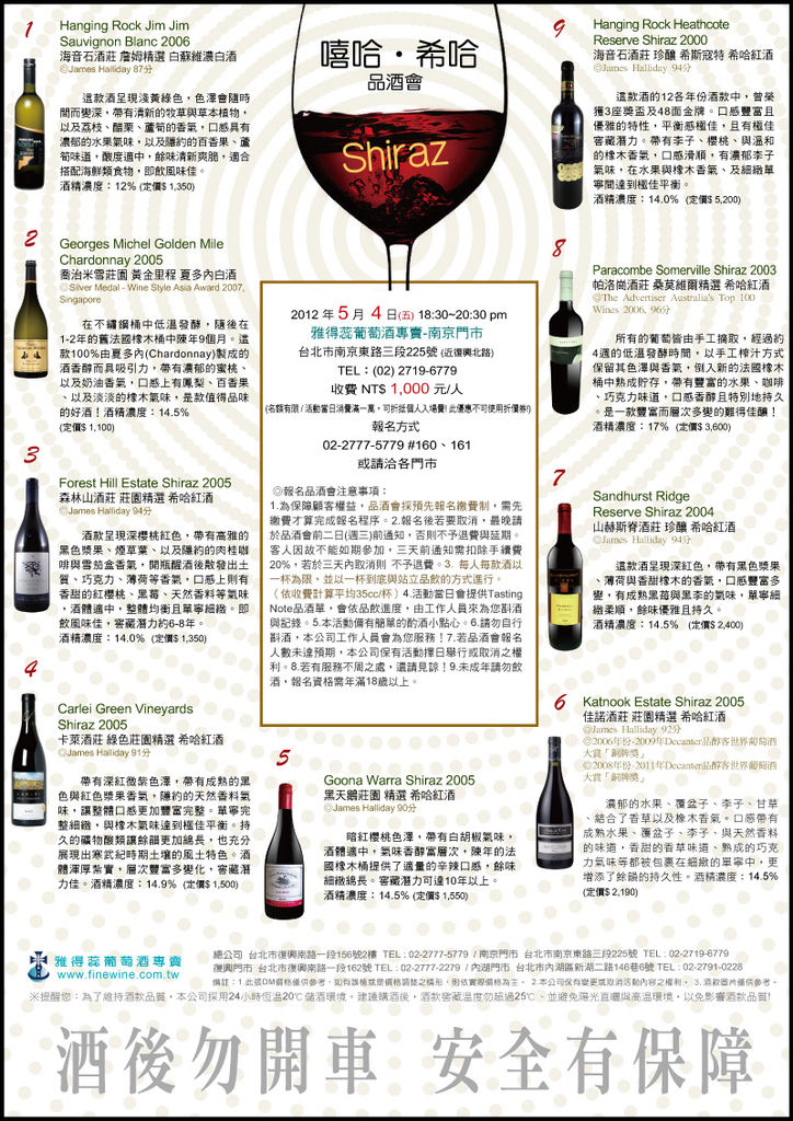 20120504希哈品酒會(南京門市