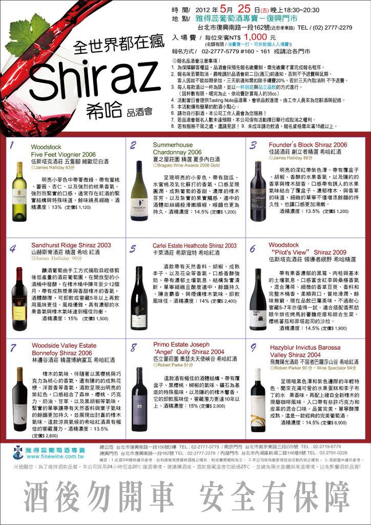 20120525希哈品酒會(復興門市