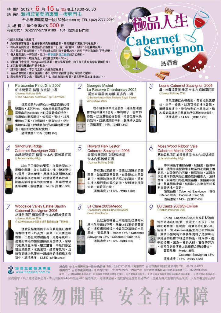 20120615Cabernet-Sauvignon