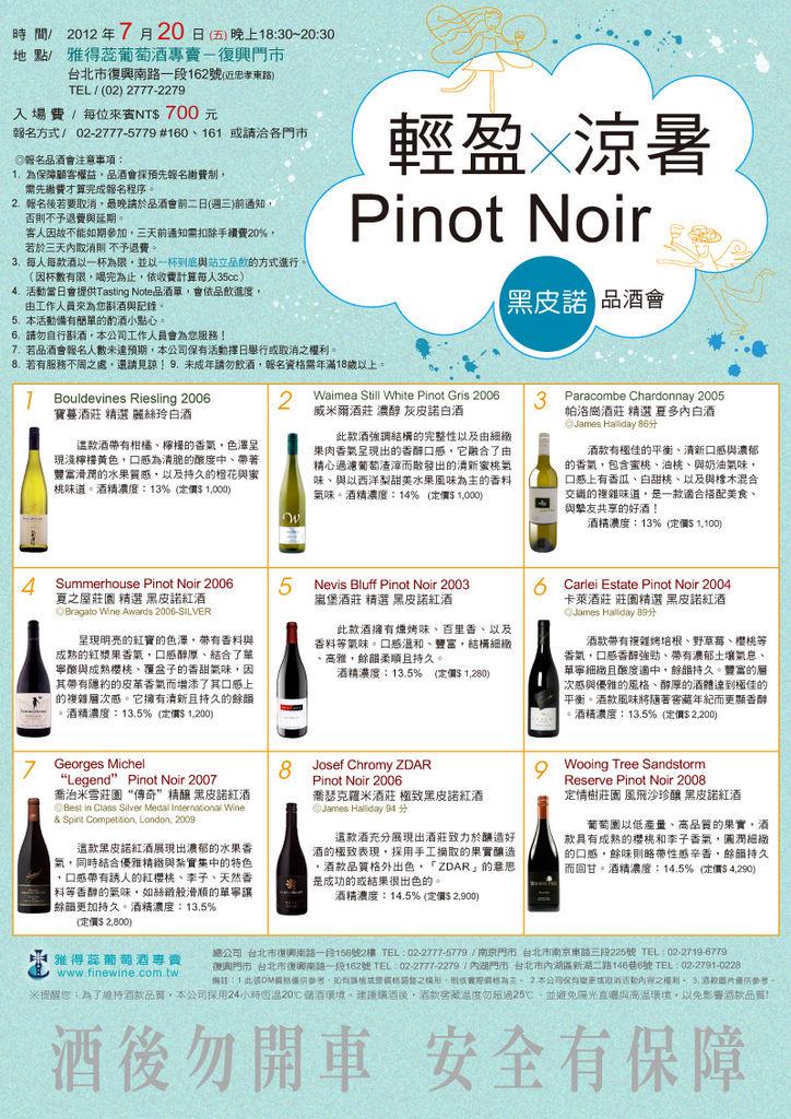 20120720輕盈涼暑品酒會(復興