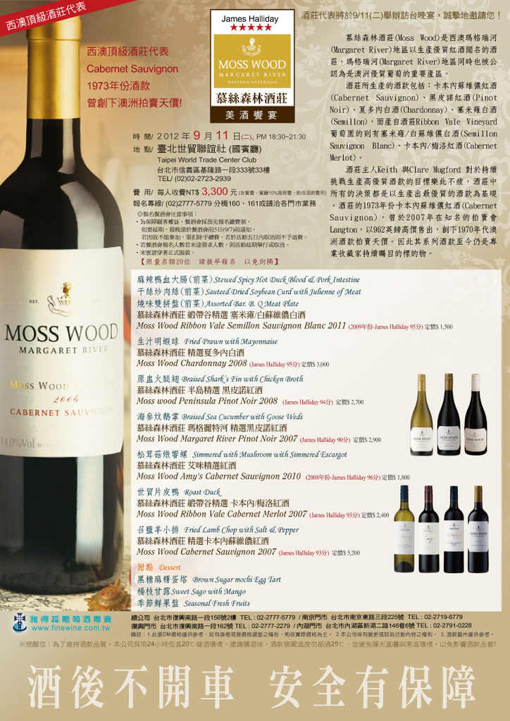 20120911Moss-Wood訪台晚宴(