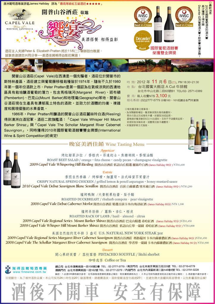 20121106Capel-Vale訪台晚宴(