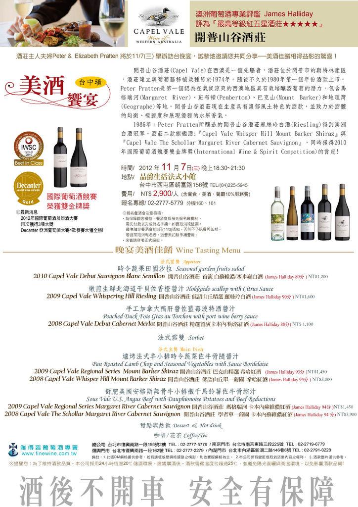 20121107Capel-Vale訪台晚宴(