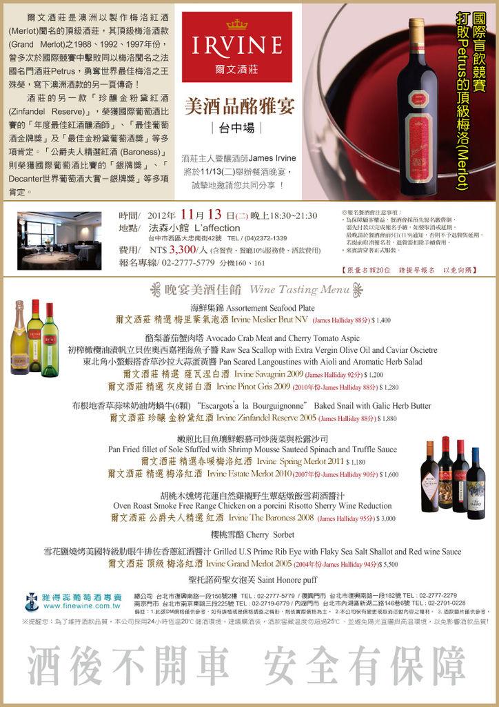 20121113Irvine訪台晚宴(台中