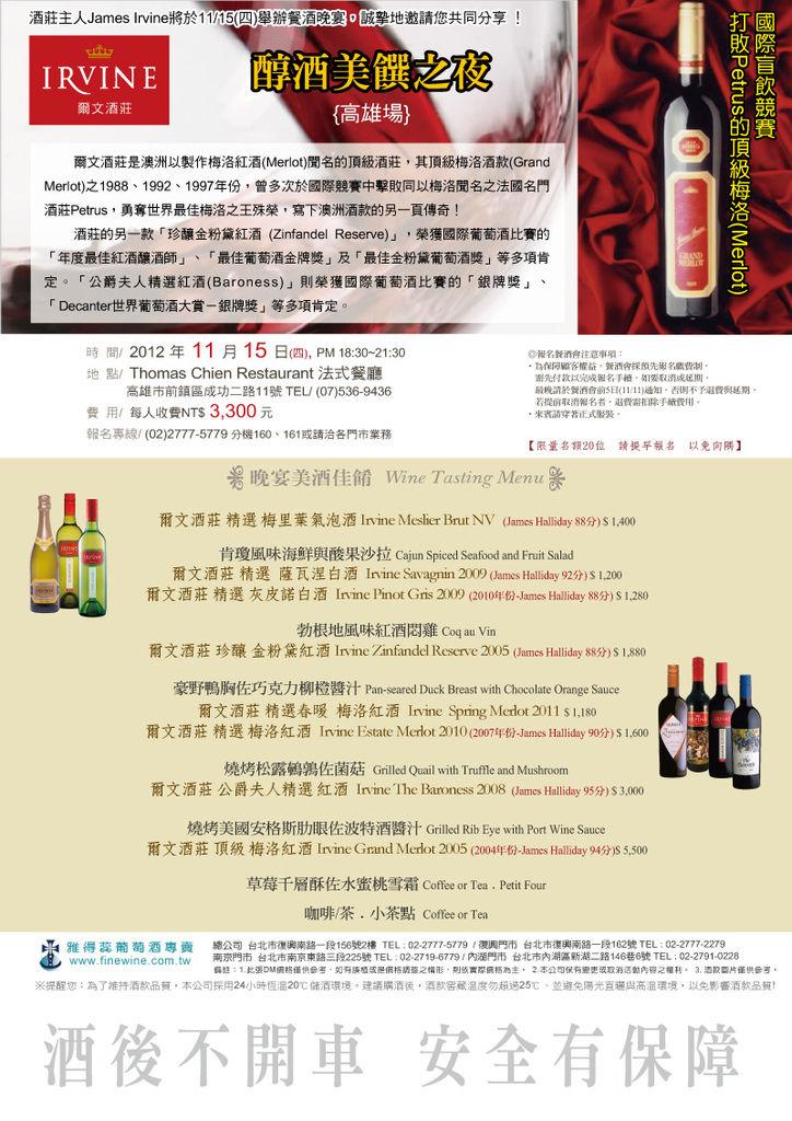 20121115Irvine訪台晚宴(高雄