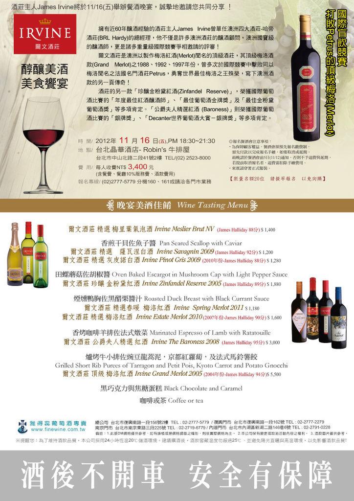 20121116Irvine訪台晚宴(台北