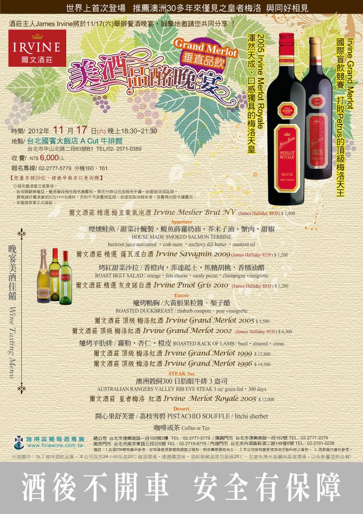 20121117Irvine訪台晚宴(台北